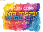 NEW MUSIC! Yehuda Green – Venihapach Hu – Single