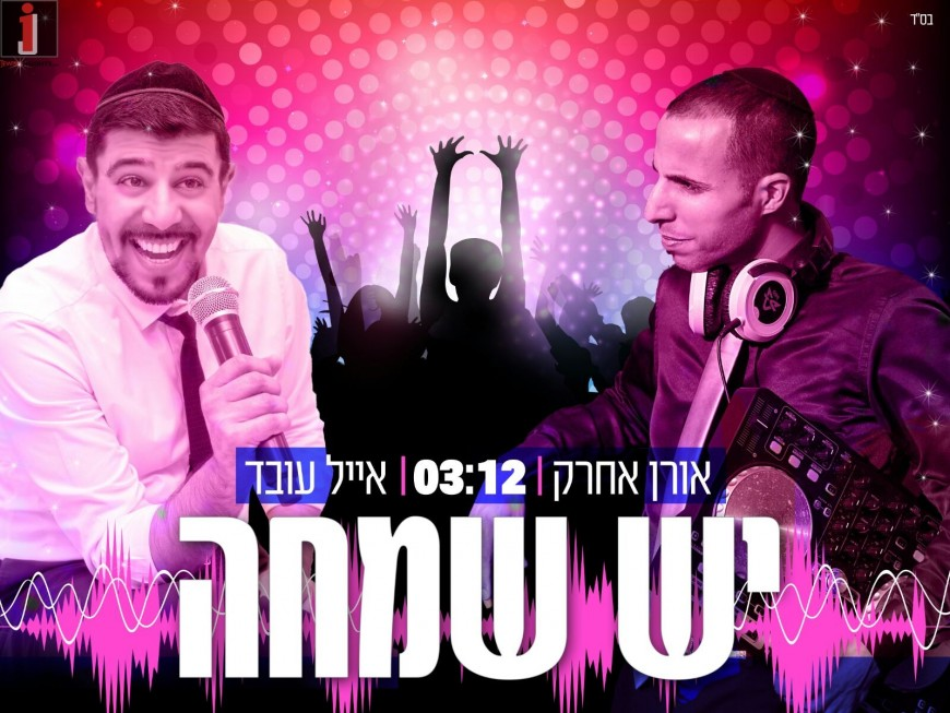 Eyal Oved's Releases His First Original Single: Yesh Simcha feat. Oren Achrak