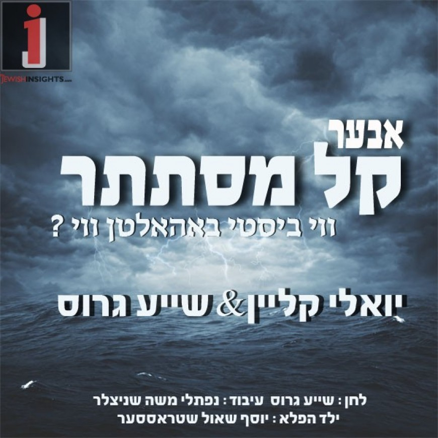 """Yoeli Klein, Shaya Gross And The Wonder Boy In A New Purim Song – """"Ober Keil Mistateir"""""""