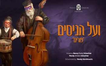 """Yossi Green Presents: Bency Schachter & Grandchildren """"Al Hanisim PURIM"""""""