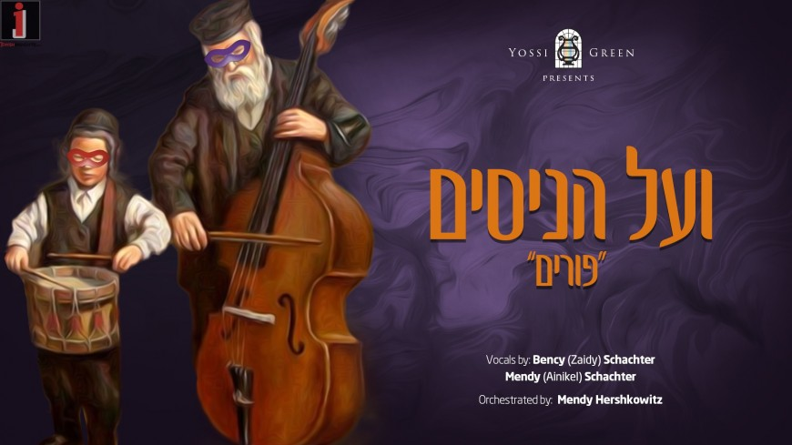"Yossi Green Presents: Bency Schachter & Grandchildren ""Al Hanisim PURIM"""