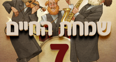 Aderet Music Presents: Simchas Hachaim 7