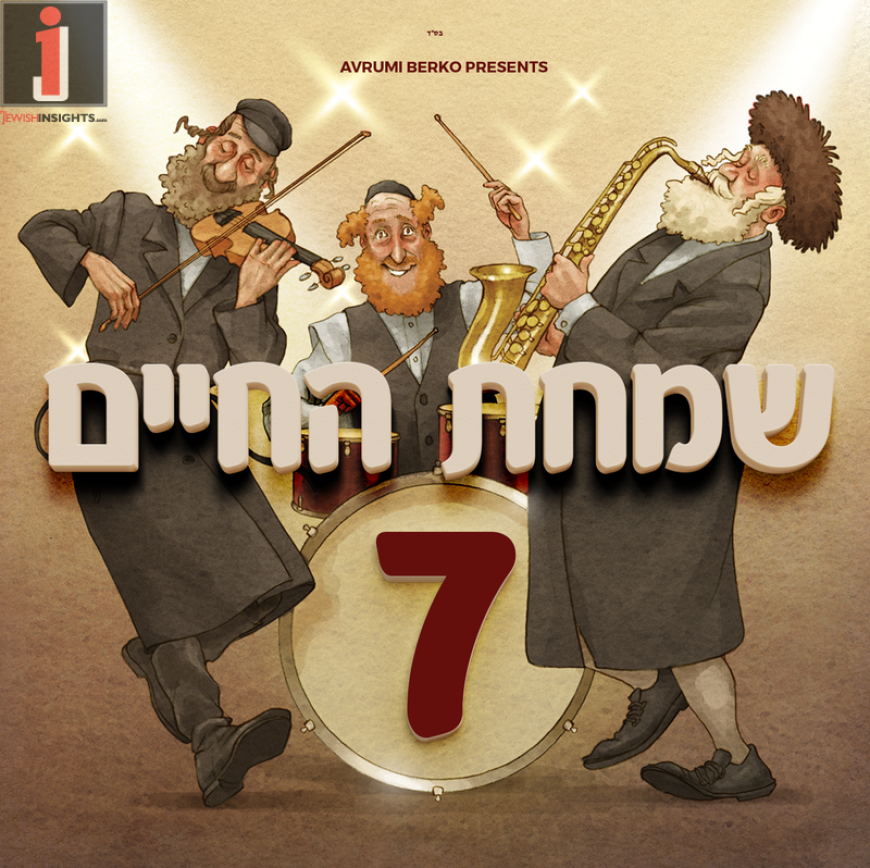 Aderet Music Presents: Simchas Hachaim 7