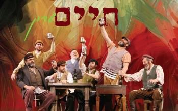Chaim Green: L'Chaim Chaim! [Audio Preview]