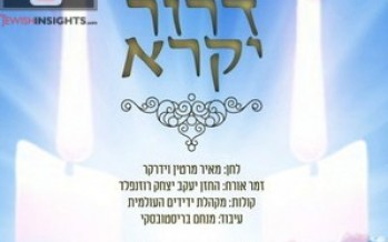 "A Special Present For Pesach Which Coincides With Shabbat: ""D'ror Yikra""!"