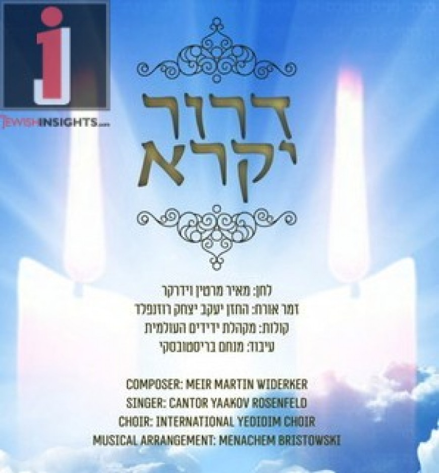 """A Special Present For Pesach Which Coincides With Shabbat: """"D'ror Yikra""""!"""