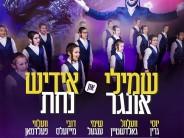 MK Productions Presents: Brocho Un Nachas – Shmueli Ungar, Yiddish Nachas & Friends