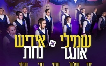 MK Productions Presents: Brocho Un Nachas – Shmueli Ungar, Yiddish Nachas & Friends