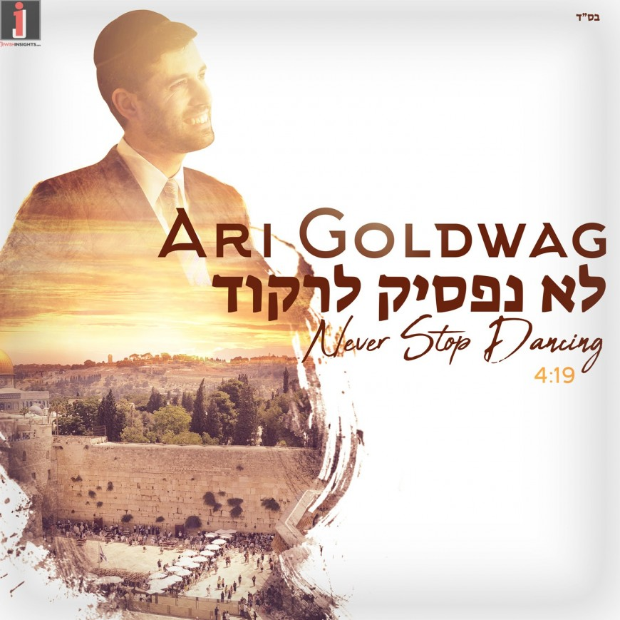 "Ari Goldwag Releases A Brand New Single ""Lo Nafsik Lirkod"" – In anticipation Of The Upcoming Album"