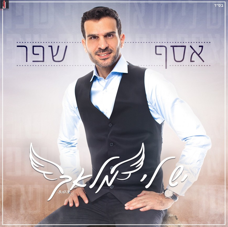 "Assaf Shefer Brings You The Summer Hit ""Yesh Li Maalach"" A Unique Single Composed By Adi Perez"