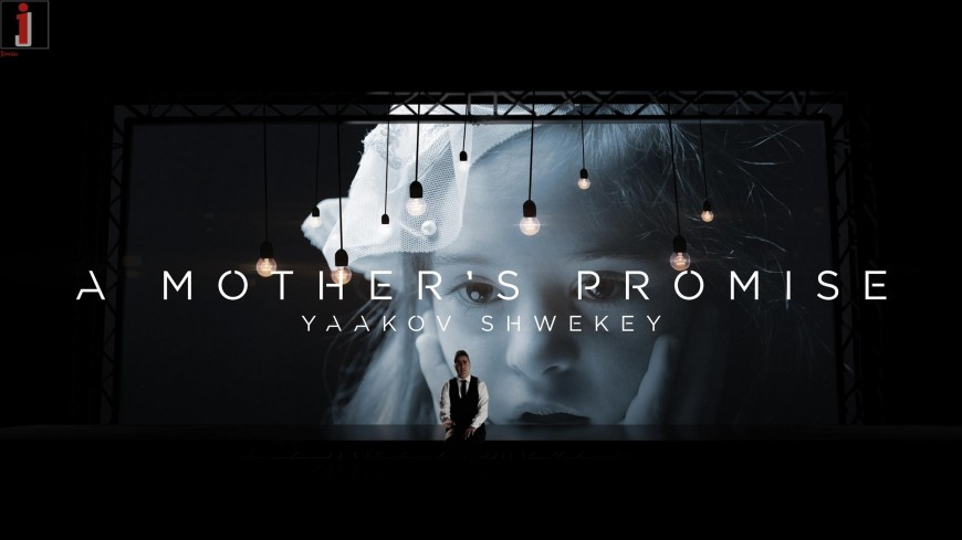 Yaakov Shwekey   A Mother's Promise   Official Music Video
