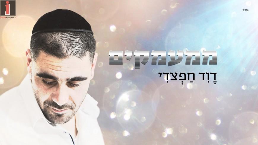 David Hafzhadi – Mimamakim