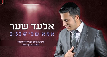 "Elad Shaer Returns With An Emotional New Ballad ""Ima Sheli:"