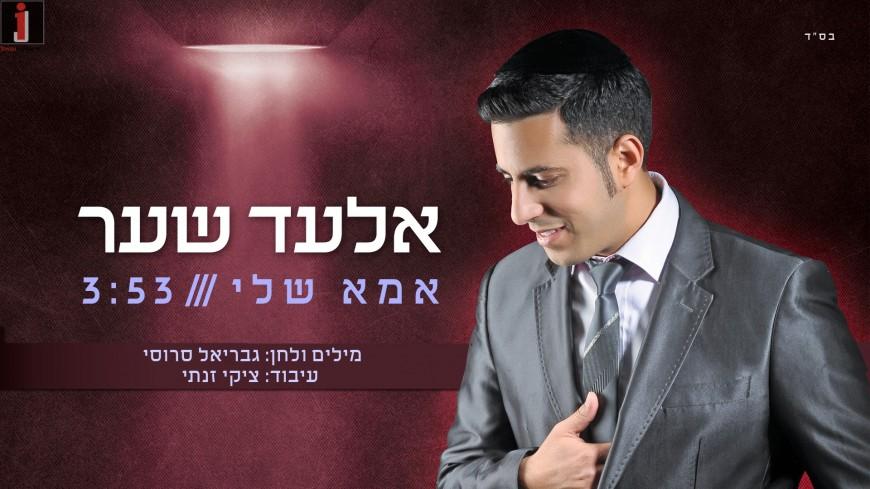 "Elad Shaer Returns With An Emotional New Ballad ""Ima Sheli:"