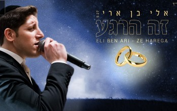 "From Brazil With Love: Eli Ben Ari Sings An Exciting New Wedding Song ""Ze Harega"""