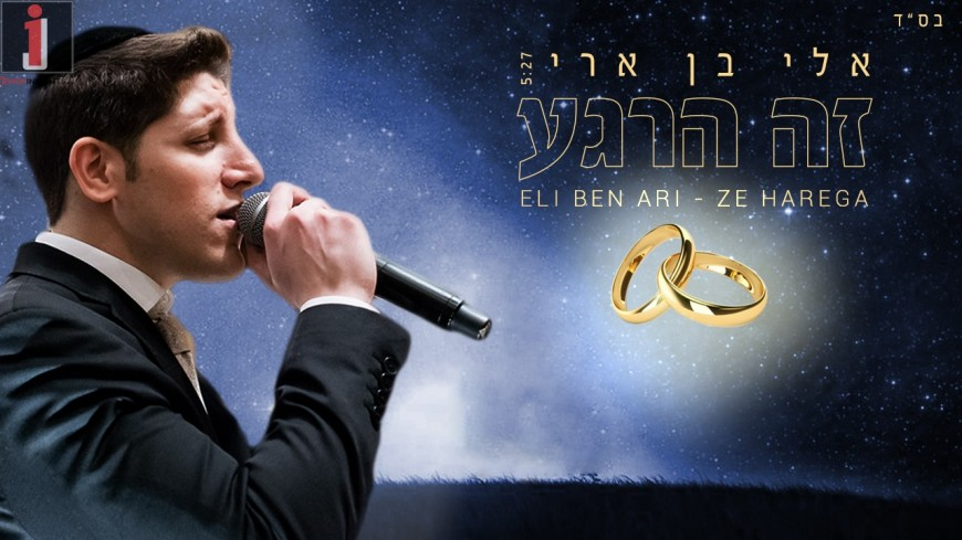"""From Brazil With Love: Eli Ben Ari Sings An Exciting New Wedding Song """"Ze Harega"""""""