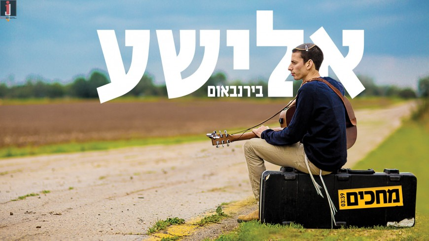 The Guitarist Who (Didn't) Abandon The Guitar: Elisha Birnbaum – Mechakim