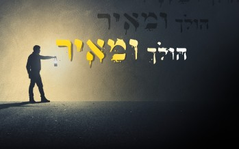 """It's Getting Closer & Closer… The Third Album From The Composer With The Moving Songs Eitan Kalinman – """"Holech U'meir"""""""
