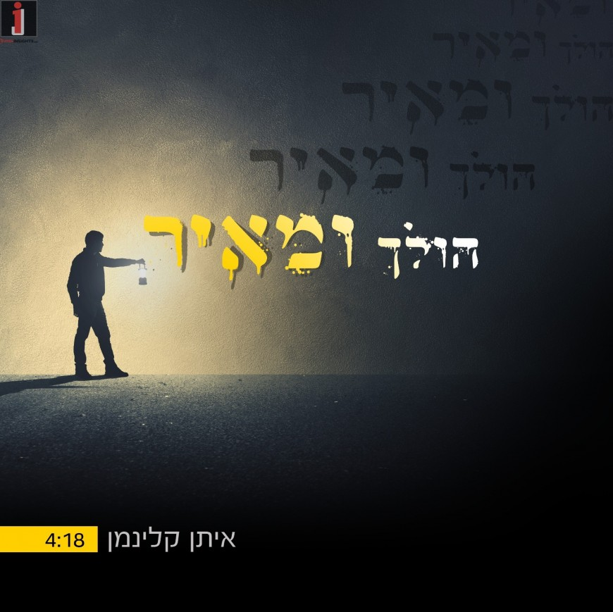 "It's Getting Closer & Closer… The Third Album From The Composer With The Moving Songs Eitan Kalinman – ""Holech U'meir"""