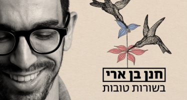 "Hanan Ben Ari Has Good News! A New Single ""Besurot Tovot"""