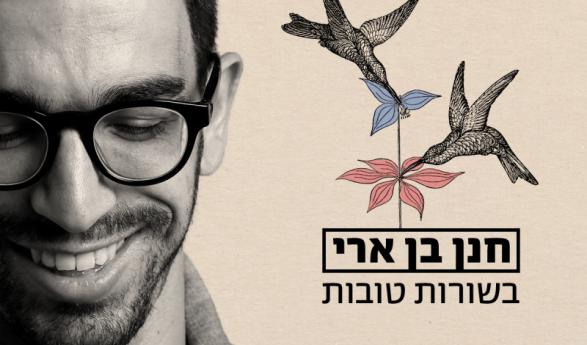 """Hanan Ben Ari Has Good News! A New Single """"Besurot Tovot"""""""