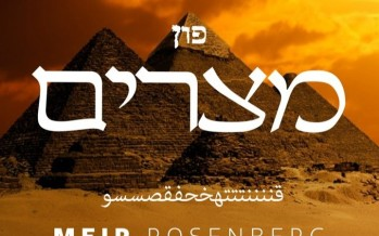 "Meir Rosenberg With A New Song ""Mitzrayim"" For Pesach"