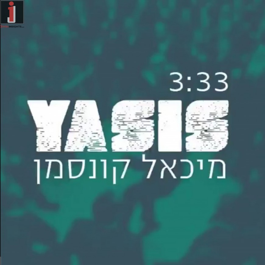 "To The Sound Of Electronic Music, Singer Michael Kunsman Presents His Debut Single ""Yasis Alayich"""