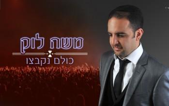Moshe Louk – Kulam Nikbetzu