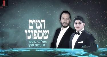 """Shloime Gertner & Shalom Peretz """"Hamayim Shetafunu"""""""