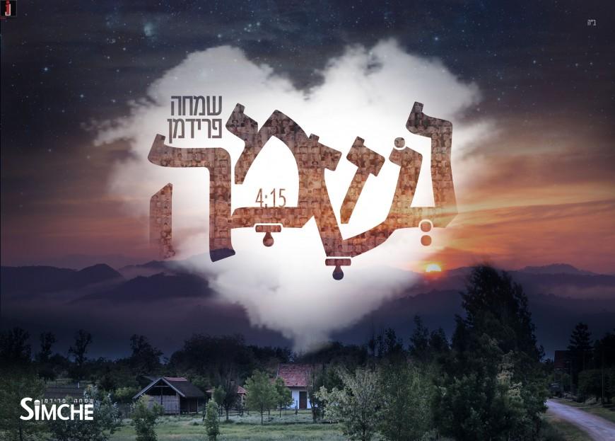 Simche Friedman – Neshama [Official Music Video]