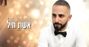 "Tzachi Buchbut With A New Chuppa Hit ""Eshet Chayil"""