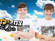 Tzemed Yeled – Hakol L'tova | Cover Of The Big Hit From Static & Ben El