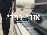 Udi Davidi On The Way To His 8th Album: Ahavat Olam (New Single)