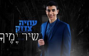 """Shir Yamecha"" A New Single For Uziya Tzadok"