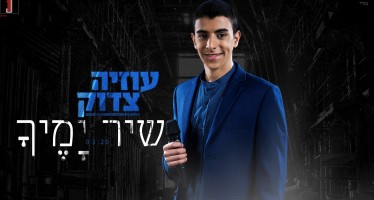 """Shir Yamecha"" A New Single For Uziya Tzadok"