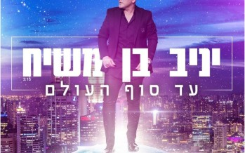 """Yaniv Ben Mashiach""""Ad Sof Haolam"""" In A Surprisingly New Single"""