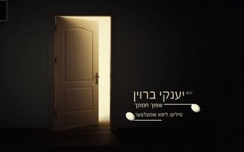 "Yanki Braun In A Moving Melody To Lyrics By Lipa Schmeltzer ""Shfoich Chamoschu"""