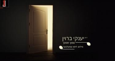 "Yanki Braun In A Moving Melody To Lyrics By Lipa Schmeltzer ""Shfoich Chamoschu"""