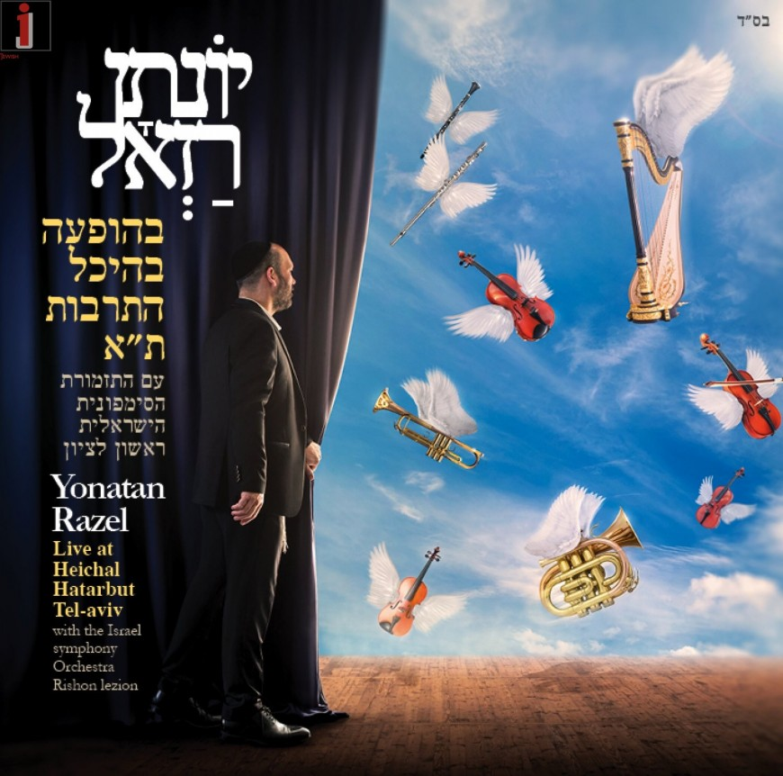 New Album for Yonatan Razel Live At The Mann Auditorium in Tel Aviv With The Israel Symphony Orchestra Rishon Lezion