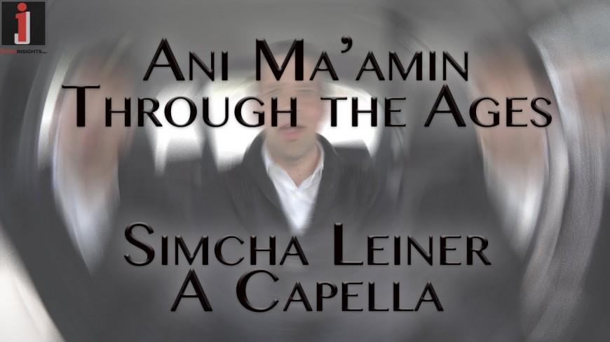 Ani Maamin Medley | Simcha Leiner – Acapella