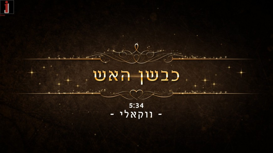 "Singer Avremy Goldstein Releases ""Kivshan Ha'Eish"" Vocal Version"