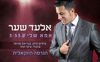 "New Acapella: Elad Shaer – ""Ima Sheli"" Vocal Version"