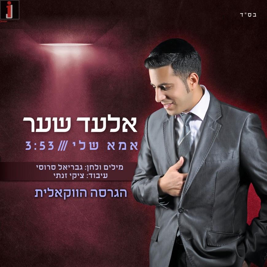 """New Acapella: Elad Shaer – """"Ima Sheli"""" Vocal Version"""