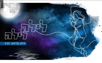 """Music For Aseres Yemei Tshuva: Eytan Kleinman Renews """"Layla Layla"""" [MUSIC]"""