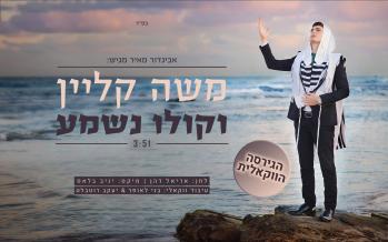 Vocal: Moshe Klein – Vekolo Nishma