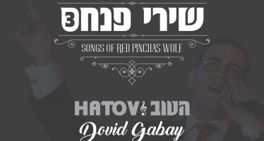 Dovid Gabay – Hatov Acapella Single [Shirei Pinchas 3]