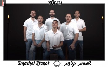 """Holocaust Remembrance Day – FDD Vocal's Special Clip – """"Smachot Ktanot"""" [Video]"""