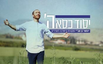"""And The Glory of The State of Israel: Yochai Ben Avi & The Yeshiva L'Tzeirim Choir """"Yesod Kisei Hashem"""" [MUSIC]"""