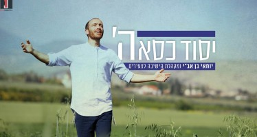 "And The Glory of The State of Israel: Yochai Ben Avi & The Yeshiva L'Tzeirim Choir ""Yesod Kisei Hashem"" [MUSIC]"