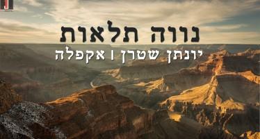 Neve Tlaot New Acapella Version – Yonatan Stern